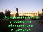 СайтУправленияобразованиемБатайска