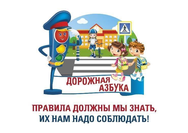 Comp_Логотип_ПДД