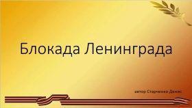 Блокада_Ленинграда_Старченко