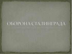 Оборона_Сталинграда