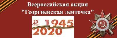 Георгиевская_ленточка-А