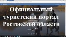 Официальный туристский портал РО