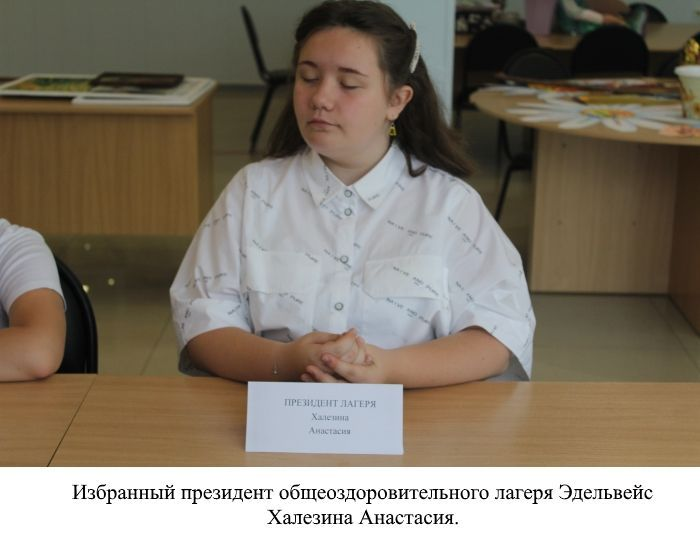 Президент лагеря-Халезина Анаситасия