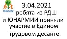 АФИШКА-Единый трудовой десант