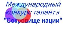 АФИШКА Синтез Сокровище нации