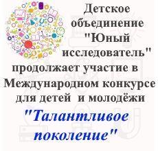 АФИШКА_КОНКУРС_Талантливое_поколение