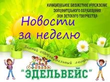 АФИШКА_ЭДЕЛЬВЕЙС_NEWS_1