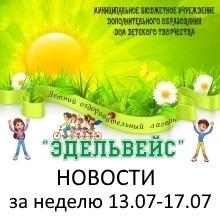 АФИШКА_ЭДЕЛЬВЕС_1307_1707