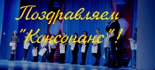 АФишка-Поздравляем Консонанс