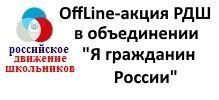 АФишка-РДШ-акция офлайн 1