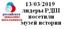 АФишка РДШ в музее