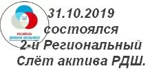 АФишка-Слет актива РДШ-2