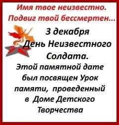 АФишка день Неизвестного солдата-В