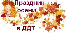 АФишка праздник осени 2019