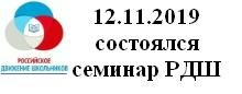 АФишка-семинар РДШ