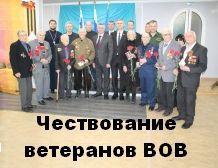 АФишка-чествование-ветеранов ВОВ