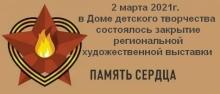 АФишка_Память_Сердца-1