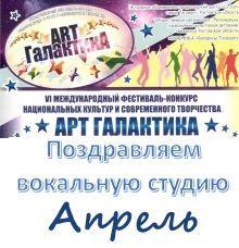 Афишка-Апрель