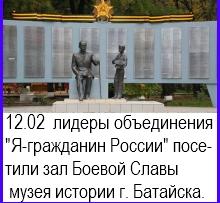 Афишка Батайск героическое прошлое