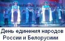 Афишка-Белоруссия-Россия