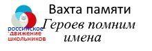 Афишка Героев помним имена