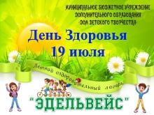 Афишка  День Здоровья