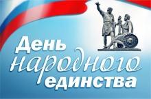 Афишка День Народного Единства 2018prazdnik_e2d5803308
