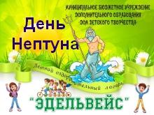 Афишка День Нептуна