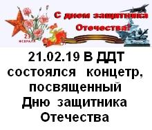Афишка День защитника Отечества