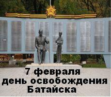Афишка-День-освобождения БАтайска