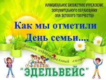 Афишка День семьи