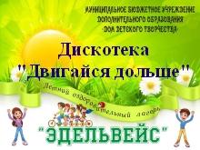 Афишка Дискотека