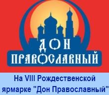 Афишка Дон православный