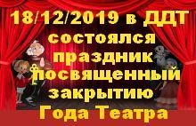 Афишка ЗАкрытие года театра 2019