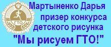 Афишка-Конкурс-ГТО