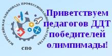 Афишка Конкурс педагогов