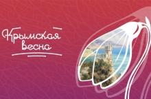 Афишка Крымская весна-1