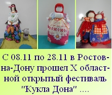 Афишка Кукла Дона 1
