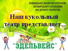 Афишка Куклы Мельниковой