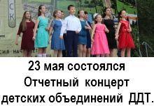 Афишка ОТчетный концерт 2019