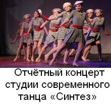 Афишка-ОТчет-Синтез-2019