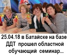 Афишка Областной семинар