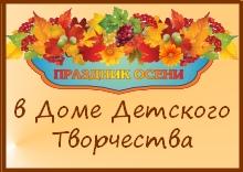 Афишка Праздник Осени А