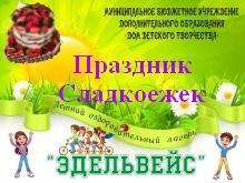 Афишка Праздник Сладкоежек
