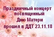 Афишка Праздничный концерт к ДМ-2018