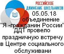Афишка РДШ 1