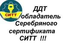 Афишка Серебрянный сертификат СИТТ