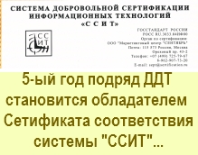 Афишка Сертификат ССИТ