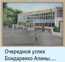 Афишка Успех Бондаренко
