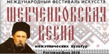 Афишка Щевченковская весна